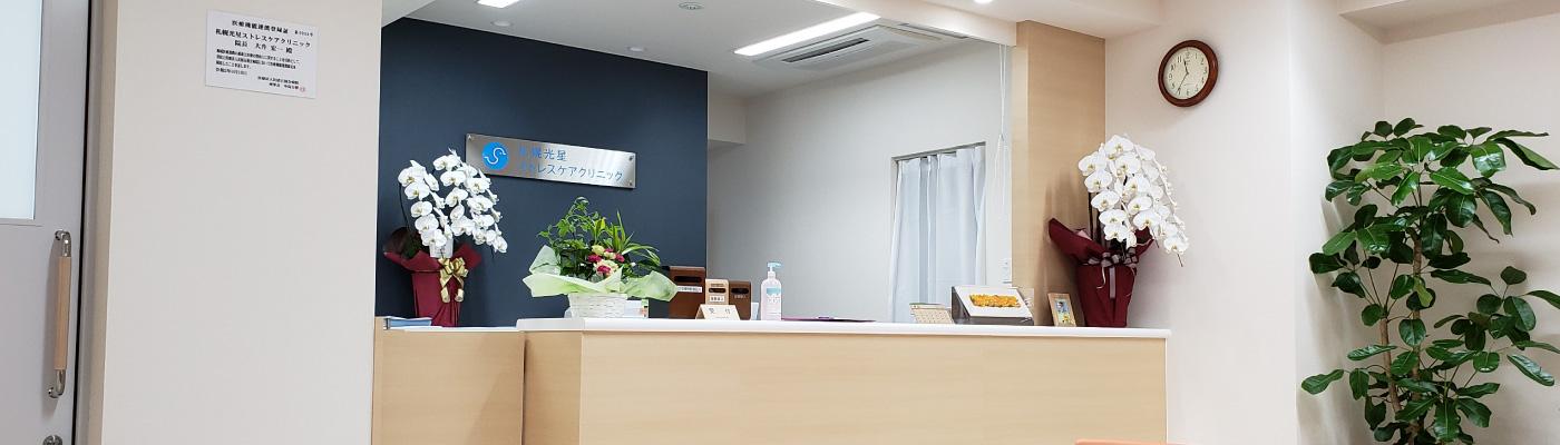 札幌光星ストレスケアクリニック